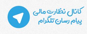کانال تلگرام نظارت مالی