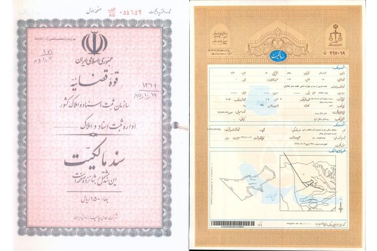 دستگاههای دولتی از پرداخت هزینه های ثبتی معاف شدند + سند