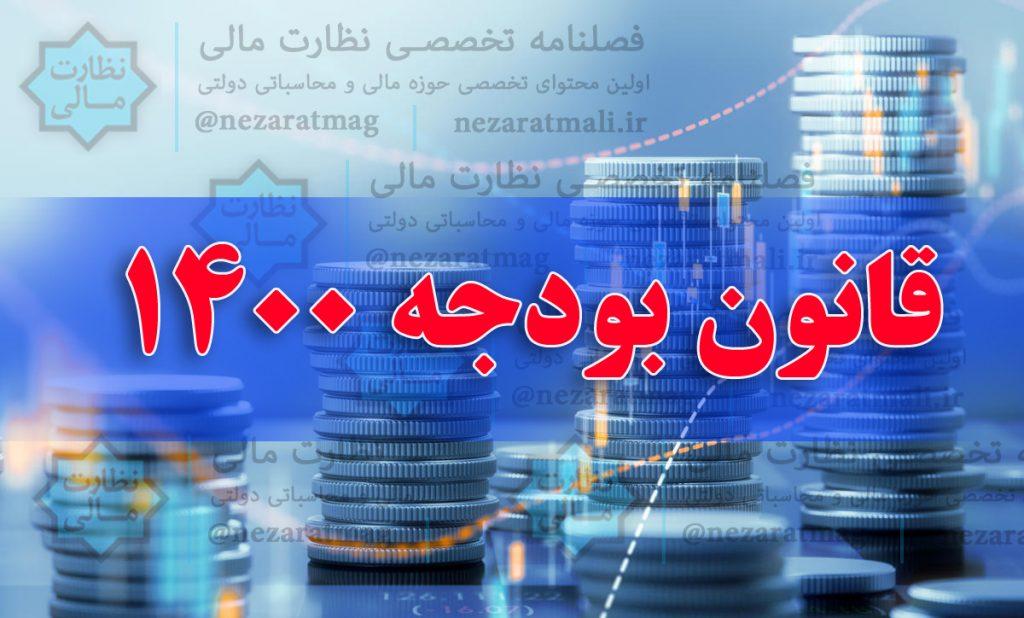 قانون بودجه سال ۱۴۰۰ کل کشور + متن کامل